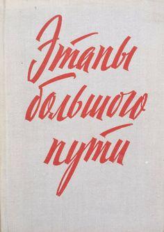 Книги, газеты, журналы | 123 фотографии | ВКонтакте