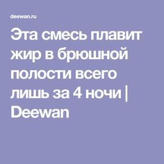 Эта смесь плавит жир в брюшной полости всего лишь за 4 ночи   Deewan