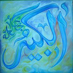 Day 56: Al-Qareeb and Day 57: Al-Kabeer Worksheets