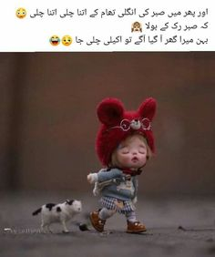 Urdu Funny Quotes, Funny Girl Quotes, Cute Love Quotes, Girly Quotes, Jokes Quotes, Cute Jokes, Funny Disney Jokes, Funny Jokes, Girlish Diary