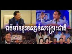 KPPM Khmer Radio   News 2016   Cambodia News Today   On Monday 21 Novemb... News Today, Cambodia, Content, Videos, Music, Youtube, Muziek, Music Activities, Youtubers