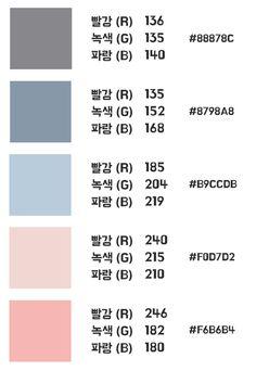 [PPT 색조합] PPT 색상 테마 015 (안개낀 저녁놀) PPT 다운로드 : 네이버 블로그 Flat Color Palette, Colour Pallette, Colour Schemes, Color Combinations, Pantone Colour Palettes, Pantone Color, Rgb Color Codes, Color Plan, Paint Colors For Home