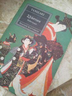 Ο τίτλος του έργου αναφέρεται στη βουδιστική σβάστικα, ιερό σύμβολο για την ολοκλήρωση και τους καλούς οιωνούς στην Βουδιστική και Ινδουιστική θρησκεία και παράδοση. Manji (Swastika), Junichiro Tanizaki © beautyworkshop.gr