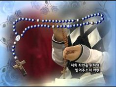 [평화방송TV 묵주기도2011] 환희의 신비 - YouTube