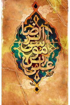 Islamic Calligraphy, Caligraphy, Calligraphy Art, Imam Reza, Hospital Architecture, Name Paintings, Beautiful Names Of Allah, Shia Islam, Islamic Pictures