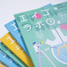 中学校で英語の教科書と 一緒に使う副教材「エイゴラボ」の 表紙と中ページのフォーマットデザインを 担当させていただきました。 また、特集のインフォグラフィックも 制作させていただきました。 Contents Page Design, Book Design Layout, Book Projects, Type Setting, Teaching Materials, Editorial Design, Learn English, Flyer Template, Booklet