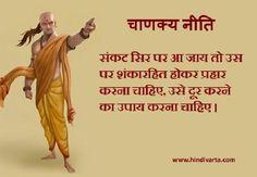 Chankya Quotes Hindi, Inspirational Quotes In Hindi, Motivational Picture Quotes, Wisdom Quotes, Quotations, Life Quotes, Inspiring Quotes, Kabir Quotes, Chanakya Quotes
