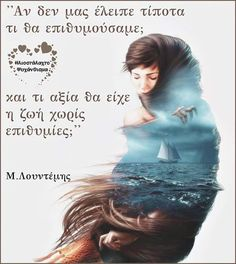 Feeling Loved Quotes, Love Quotes, Greek Quotes, Feelings, Movie Posters, Movies, Life, Cards, Information Technology