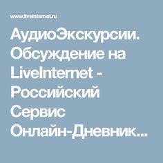 АудиоЭкскурсии. Обсуждение на LiveInternet - Российский Сервис Онлайн-Дневников