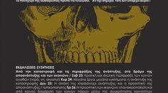 ΜΕΤΑβαση: Δεκαήμερο αγώνα στις Σκουριές