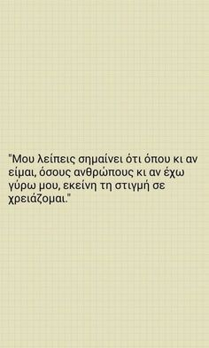 Love quotes for him, cute quotes, funny quotes, Cute Couple Quotes, Love Quotes For Him, Cute Quotes, Funny Quotes, Greece Quotes, Break Up Quotes, Love Matters, Greek Words, Vocabulary Words