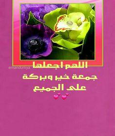 اللهم اجعلها جمعة خير وبركة