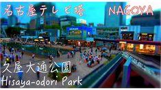 宇宙からも注目される(笑)新名所 名古屋 栄 Hisaya-odori Parkに行ってきました。 今まで名駅に押され気味でしたが、名古屋の中心が魅力的にリニューアルされました。 緑も多く、ショッピングやカフェ、食事など数多くあり賑わっています。 日本初のテレビ塔もリニューアルして、照明もLEDに代わりおしゃれさが増し嬉しく思えます。 名古屋にお越しの際には、ぜひお立ちより楽しんでいただけると嬉しいです。 ここでは、みんなが上を見ているせいかスマイルが絶えません。 今回は、カッコよく編集してみました。夜のタワーが気に入っています。 これからも名古屋の魅力をお伝えしていきます。 The post ヒサヤオオドオリパーク 名古屋新名所 Hisaya-odori Park に行ってきた!/ Hisaya-odori Park sakae nagoya Japan appeared first on Alo Japan.