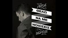 Nikos Vertis - Thelo na me nioseis - Video Dailymotion