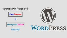 How To Install WordPress on Free hosting 2018