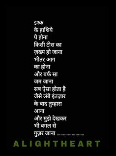 Love Connection, Hindi Quotes, Poems, Cordial, Infinity, Life, Collection, Infinite, Poetry