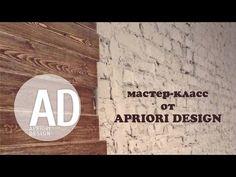 Декорирование стен интерьера своими руками. Мастер класс: искусственное состаривание дерева - YouTube