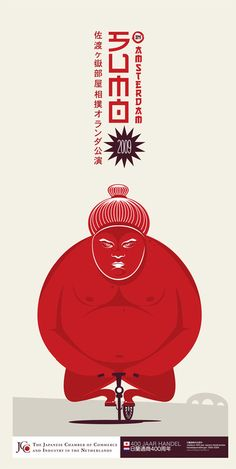 Poster by Luiz Risi for a Sumo festival in Amsterdam in 2009.
