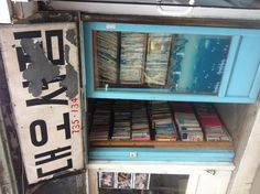 대오서점, 서촌(bookshop endures the test of time)