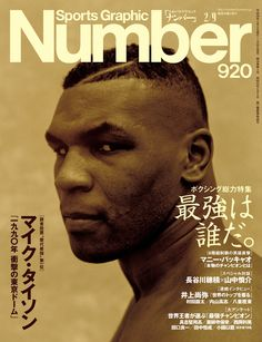 Number(ナンバー)920号 - Number編集部など電子書籍を読むならBOOK☆WALKER #ボクシング #マイクタイソン