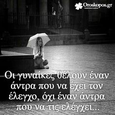 Feeling Loved Quotes, Love Quotes, Greek Words, Just Girl Things, Greek Quotes, Forever Love, Deep Thoughts, True Stories, Relationship Quotes