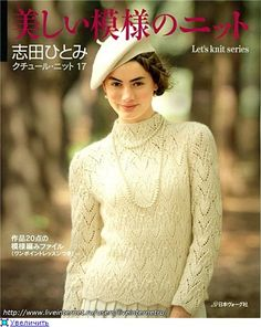 Lets knit series Beautiful Couture knit/Japanese Crochet Knitting *** Knitting Books, Crochet Books, Lace Knitting, Knitting Needles, Knitting Designs, Knitting Patterns Free, Knit Patterns, Free Pattern, Knitting Magazine