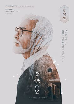 A contemporary approach with double exposure technique for Hayao Miyazaki's art tribute by Evan Raditya Pratomo