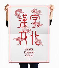 Tseng Green, 漢字文化|Hanzi Culture
