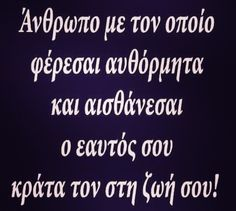 Greek Words, Greek Quotes, Picture Quotes, Life Is Good, Motivational Quotes, Friendship, Life Quotes, Advice, Wisdom