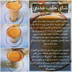 شاي حليب عدني