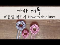 [knot]가사 매듭 How to tie a knot 組紐 結び方 结 nudo Knoten Yarn Crafts, Diy And Crafts, Arts And Crafts, Paracord Bracelet Instructions, Nautical Knots, Hand Embroidery Art, Micro Macrame, Crochet Earrings, Weaving