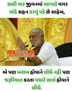 Morari Bapu Quotes, Heart Quotes, People Quotes, Funny Quotes, Qoutes, Motivational Thoughts, Inspirational Quotes, Gujarati Quotes, Krishna Quotes