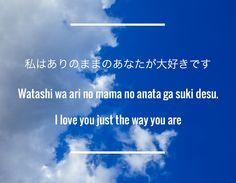私はありのままのあなたが大好きです / ___________ / ___________ / Watashi wa ari no mama no anata ga suki desu.  I love you just the way you are  #japanese