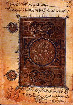 Frontispiece of an Arabic manuscript of Poem of Cape.
