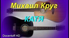 Михаил Круг - Катя (Docentoff HD)