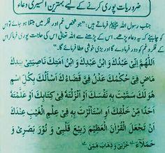 Beautiful Prayers, Islamic Dua, Islamic Pictures, Deen, Muhammad, Quran, Allah, Muslim, Rocks