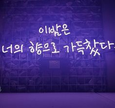 네온사인 글귀 배경화면 모음 - to get her : 네이버 블로그 Neon Light Signs, Neon Signs, Light Writing, Neon Lamp, Korean Quotes, Korean Words, Korean Language, Purple Aesthetic, Neon Lighting