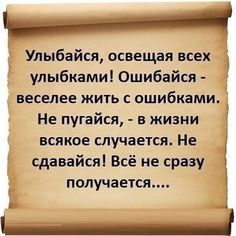 Live your life the way you feel . Soul Quotes, Wise Quotes, Funny Quotes, Inspirational Quotes, The Words, Russian Quotes, Word Board, Destin, Clever Quotes