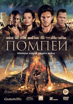 Помпеи История любви раба Майло и благородной Кассии, обрученной с римским сенатором, на фоне извержения Везувия, которое навсегда стерло с лица земли древнеримский город Помпеи…