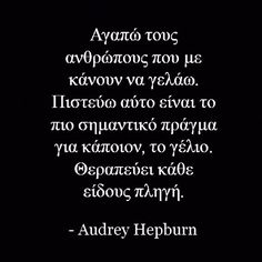 Greek quotes, greek, and smile image. Old Quotes, Greek Quotes, Favorite Quotes, Best Quotes, Funny Quotes, Relationship Quotes, Life Quotes, Big Words, Meaningful Words