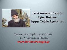 Γιατί κάνουμε τό καλό, Ἁγίου Παïσίου, 13-7-2019, Ἀρχιμ. Σάββα Ἁγιορείτου Youtube, Youtubers, Youtube Movies