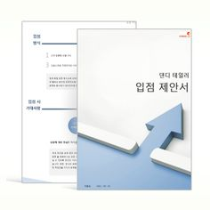Neighbor proposal - word template cover + sample + ppt (입점 제안서 - 워드템플릿 + 표지 + 샘플 + PPT템플릿 포함)
