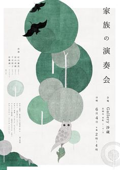Art direction&design&illustration by Kotaro Chiba