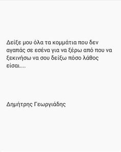 Greek Quotes, Amazing Quotes, True Stories, Passion, Thoughts, Love, Feelings, Sayings, Couples