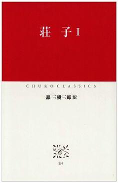 荘子〈1〉 (中公クラシックス)   荘子  「コンサルティング業務や経営者の発想理解」