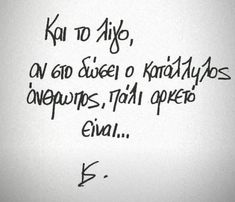 Greek Quotes, Thoughts And Feelings, Love And Marriage, Relationship Quotes, Qoutes, Poetry, Romantic, Stars, Wall