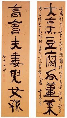일세의 통유 - 추사 김정희 How To Write Calligraphy, Chinese Calligraphy, Caligraphy, Idioms, Japanese, Lettering, Writing, Poem, Houses
