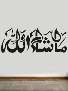 Masha Allah with Black crush velvet Islamic Decor, Islamic Wall Art, Islamic Gifts, Arabic Calligraphy Design, Arabic Calligraphy Art, Arabic Art, Allah Wallpaper, Islamic Wallpaper, Dossier Photo