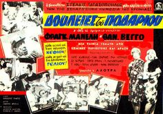 Finos Film - Photo Gallery Ταινίας: 'Δουλειές Του Ποδαριού' (1962) Old Greek, Old Movies, Horror Movies, Cinema, Retro, My Love, Posters, Greece, Signs