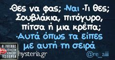 Funny Status Quotes, Funny Statuses, Greek Quotes, True Words, Just For Laughs, Funny Photos, Life Is Good, Jokes, Humor
